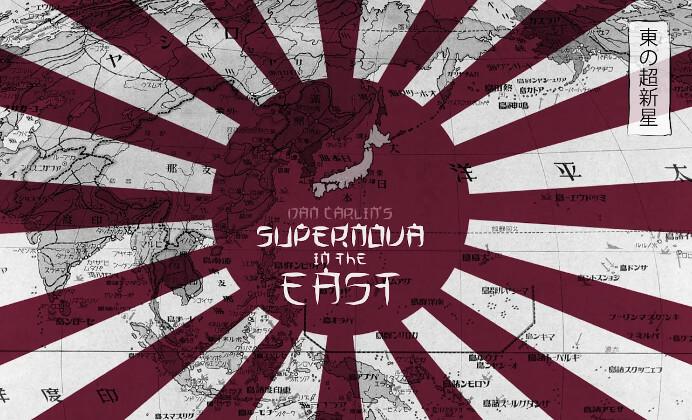 Hardcore History 62 – Supernova in the East I