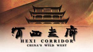 Hexi Corridor: China's Wild West